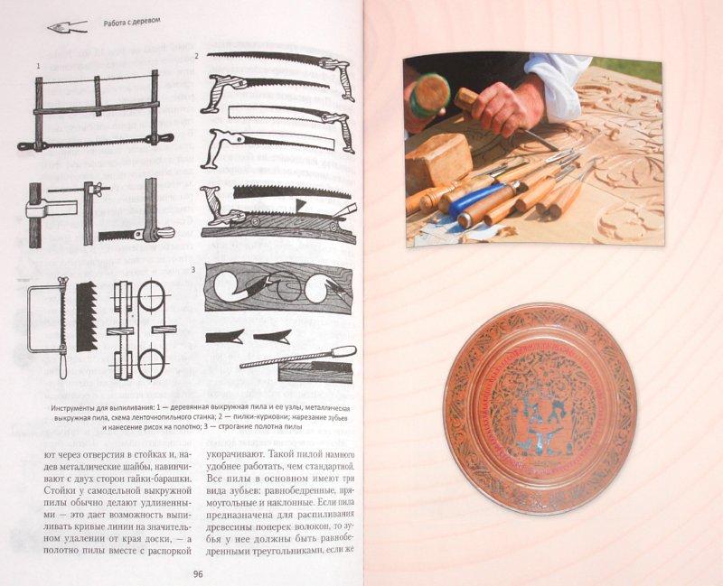 Иллюстрация 1 из 20 для Художественные работы по дереву - Геннадий Федотов | Лабиринт - книги. Источник: Лабиринт