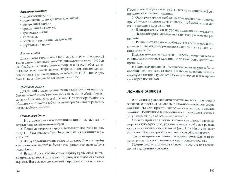 Иллюстрация 1 из 15 для Шторы и гардины: дизайн, пошив, стиль - И. Коновалова | Лабиринт - книги. Источник: Лабиринт