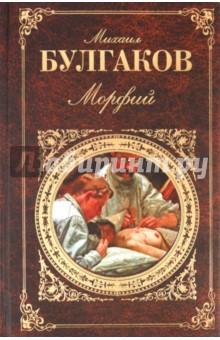 Булгаков Михаил Афанасьевич Морфий