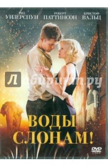 Лоуренс Френсис Воды слонам (DVD)