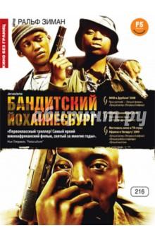 Зиман Ральф Кино без границ. Бандитский Йоханнесбург (DVD)