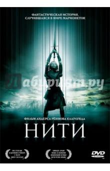 Кларлунд Андерс Реннов Нити. Региональная версия (DVD)