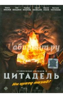 Михалков Никита Сергеевич Утомленные солнцем 2: Цитадель (DVD)