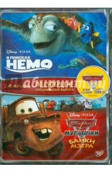 В поисках Немо. Мультачки (DVD)