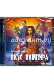 Белянин Андрей Олегович Вкус вампира (CDmp3)