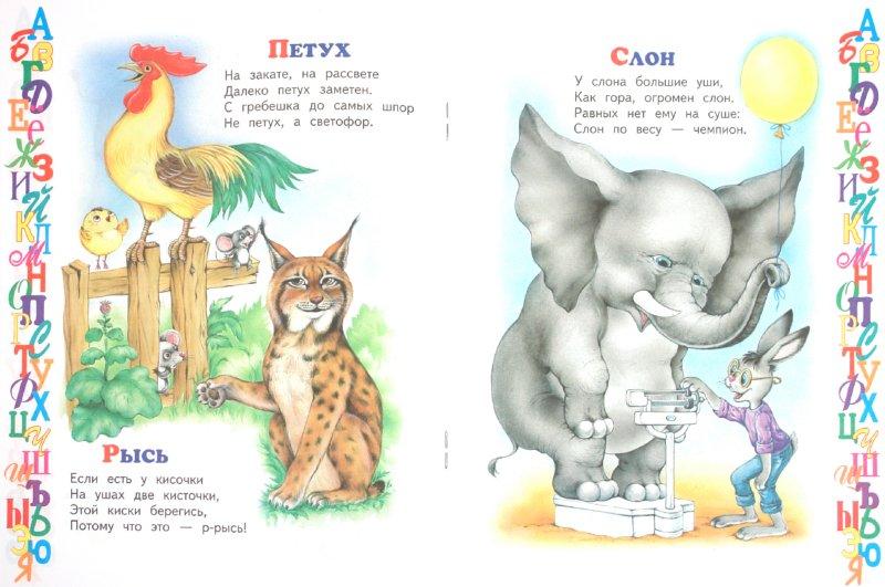 Иллюстрация 1 из 11 для Азбука животных. Стихи - Владимир Степанов | Лабиринт - книги. Источник: Лабиринт