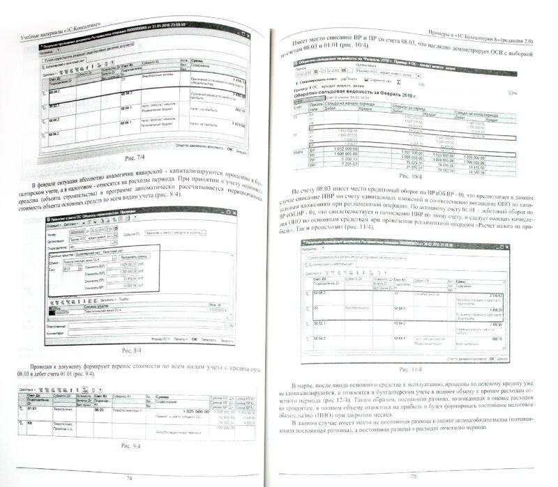 Торрент книга учета доходов расходов