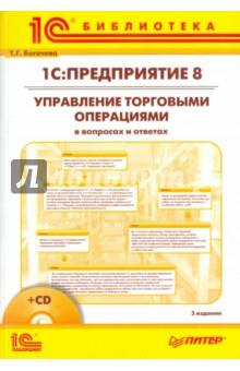 Богачева Татьяна Георгиевна Управление торговыми операциями (+CDpc)