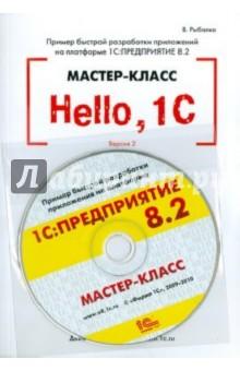 Рыбалка Виталий Владимирович Hello, 1C. Пример быстрой разработки. Версия 2.1 (+CD)
