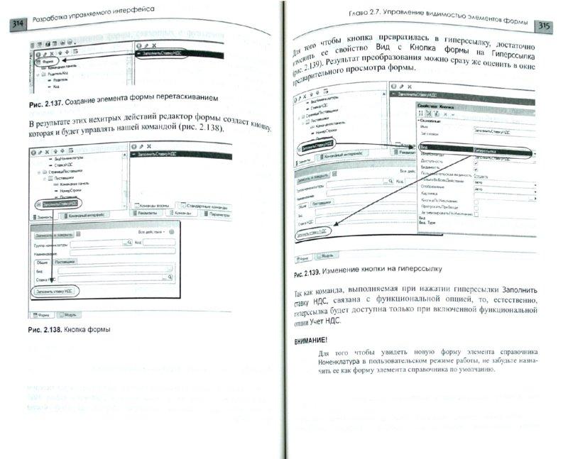 Иллюстрация 1 из 16 для Разработка управляемого интерфейса (+CD) - Ажеронок, Островерх, Хрусталева, Радченко   Лабиринт - книги. Источник: Лабиринт