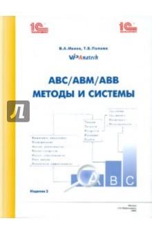 АВС/АВМ/АВВ - методы и системы