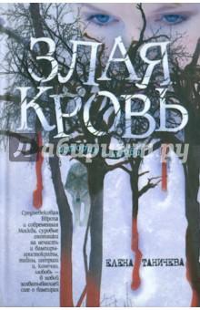 Таничева Елена Злая кровь
