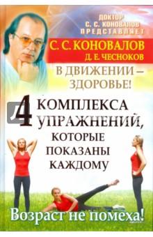 4 комплекса упражнений, которые показаны каждому. В движении - здоровьеМассаж. ЛФК<br>Данная книга рассчитана на широкий круг читателей. Она будет полезна любому человеку, желающему обрести и сохранить отличную физическую форму, но по тем или иным причинам не имеющему возможности посещать спортивные клубы. В книге представлены четыре комплекса физических упражнений, снабженных необходимыми иллюстрациями и рассчитанных на самостоятельное их выполнение в домашних условиях. Овладение этими упражнениями и регулярные занятия обеспечат полноценное функционирование многих систем организма человека и дальнейшее поддержание обретенного здоровья на должном уровне.<br>