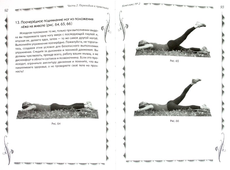 Иллюстрация 1 из 5 для 4 комплекса упражнений, которые показаны каждому. В движении - здоровье - Коновалов, Чесноков | Лабиринт - книги. Источник: Лабиринт