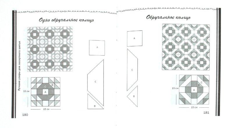 Иллюстрация 1 из 18 для Лучшие узоры для лоскутного шитья   Лабиринт - книги. Источник: Лабиринт