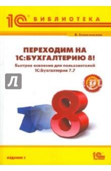 Переходим на 1С:Бухгалтерию 8 ! Быстрое освоение для пользователей 1С:Бухгалтерия 7.7