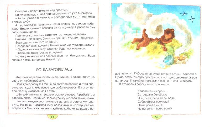 Иллюстрация 1 из 31 для Маша-растеряша - Мамин-Сибиряк, Житков, Притулина, Цыферов, Берестов, Осеева, Пантелеев | Лабиринт - книги. Источник: Лабиринт