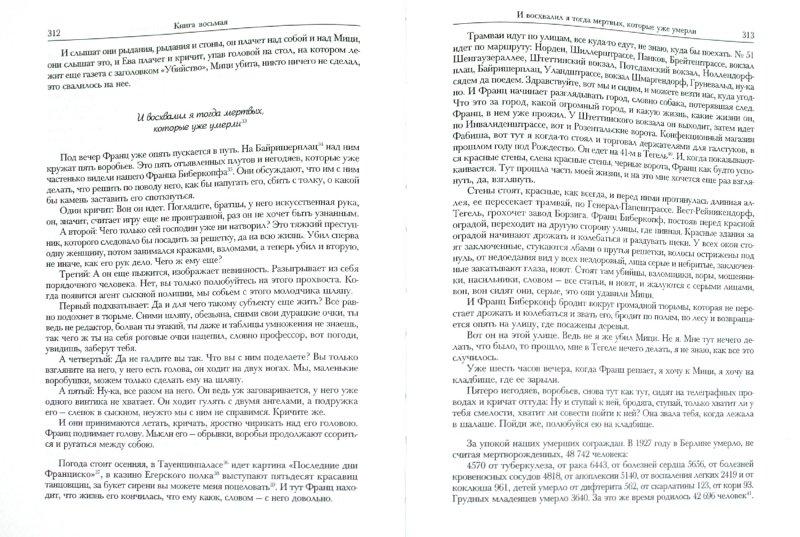Иллюстрация 1 из 19 для Берлин. Александрплац - Альфред Деблин   Лабиринт - книги. Источник: Лабиринт