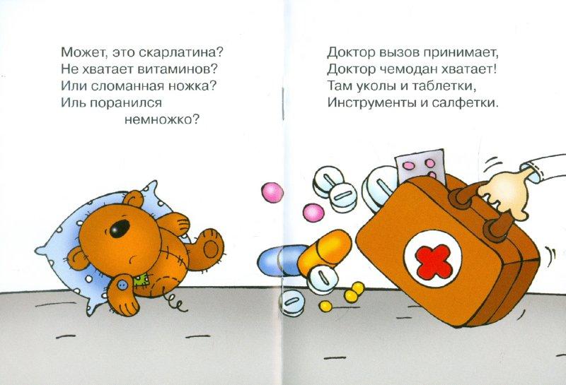 Иллюстрация 1 из 4 для История на ночь. Скорая помощь - Елена Янушко   Лабиринт - книги. Источник: Лабиринт