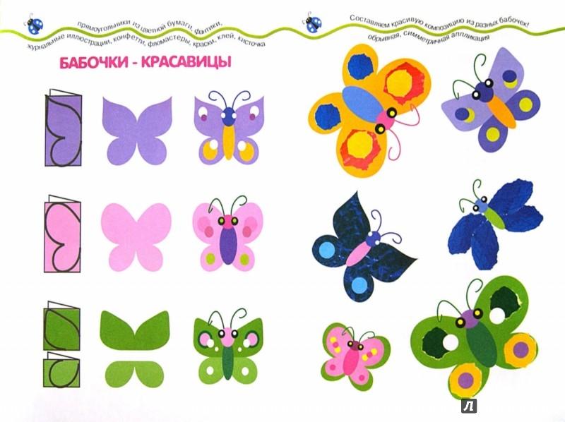 Иллюстрация 1 из 13 для Бумажный лужок. Азбука аппликации - Ирина Лыкова   Лабиринт - книги. Источник: Лабиринт