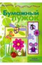 Лыкова Ирина Александровна Бумажный лужок. Азбука аппликации