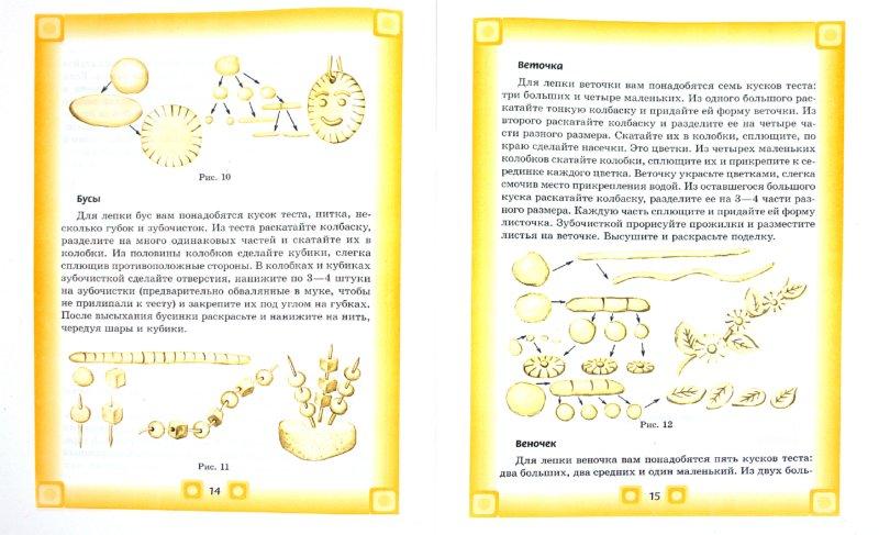 Иллюстрация 1 из 15 для Лепим из теста - Надежда Комоед | Лабиринт - книги. Источник: Лабиринт
