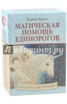 Магическая помощь единорогов (44 карты + книга)
