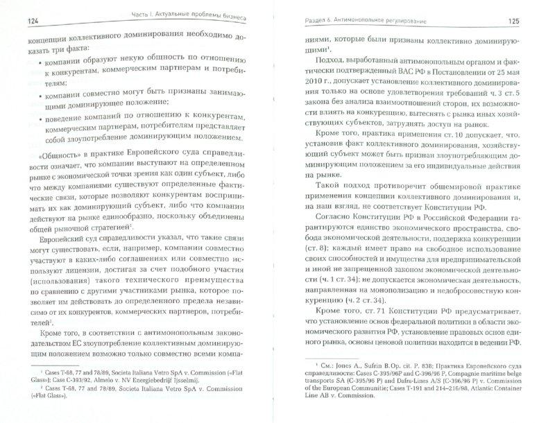 Иллюстрация 1 из 10 для Правила для бизнеса — 2011: Уроки судебных дел | Лабиринт - книги. Источник: Лабиринт