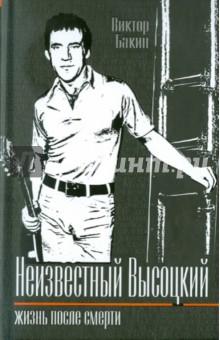 Неизвестный Высоцкий. Жизнь после смерти