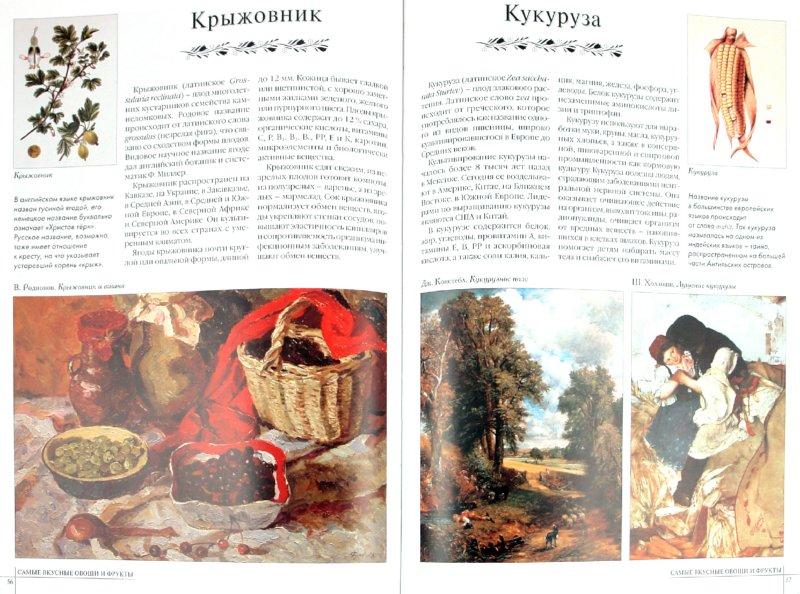 Иллюстрация 1 из 36 для Самые вкусные овощи и фрукты | Лабиринт - книги. Источник: Лабиринт