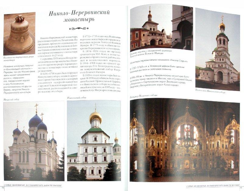 Иллюстрация 1 из 15 для Самые знаменитые достопримечательности Москвы | Лабиринт - книги. Источник: Лабиринт