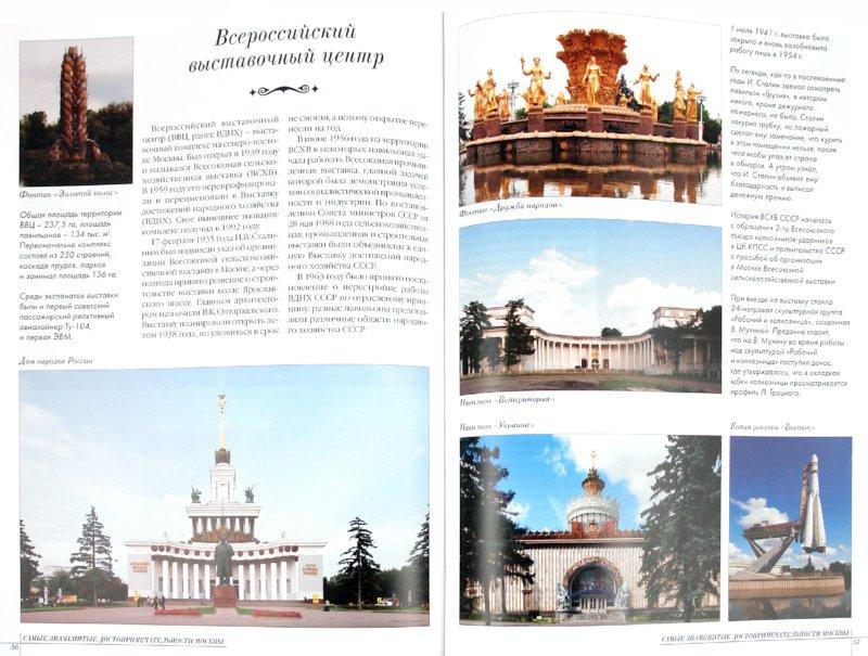 Иллюстрация 1 из 13 для 50. Самые знаменитые достопримечательности Москвы | Лабиринт - книги. Источник: Лабиринт