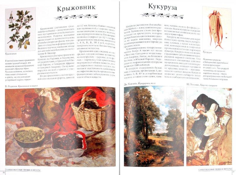 Иллюстрация 1 из 33 для Самые вкусные овощи и фрукты   Лабиринт - книги. Источник: Лабиринт