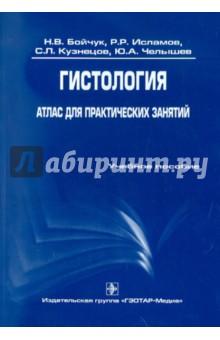 Гистология. Атлас для практических занятий. Учебное пособие