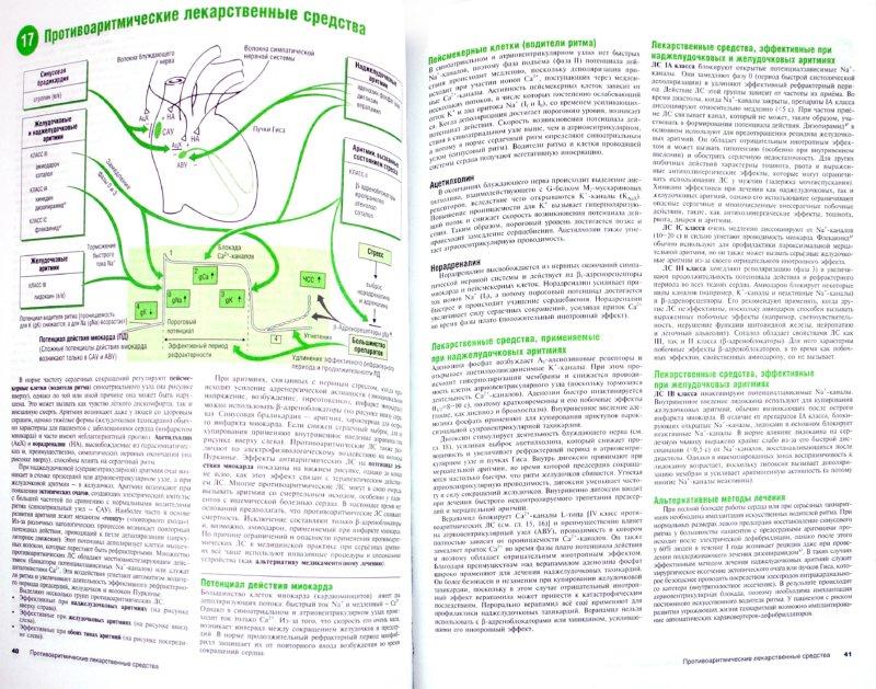 Иллюстрация 1 из 9 для Наглядная фармакология. Учебное пособие для вузов - Майкл Нил | Лабиринт - книги. Источник: Лабиринт