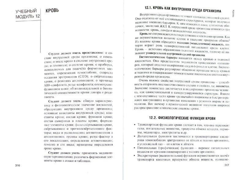 Анатомия И Физиология Смольянникова