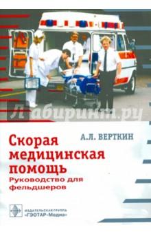 Верткин Скорая Медицинская Помощь Руководство Для Врача - фото 8