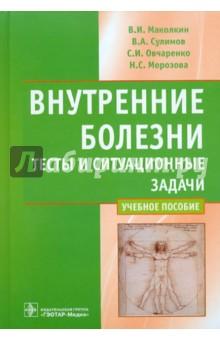 Книгу Внутренние Болезни Маколкин