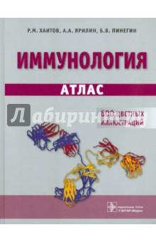 Иммунология. АтласДругие биологические науки<br>В атласе, не имеющем аналогов в отечественной литературе, отражены все современные знания по иммунологии. Содержит 600 цветных схем-иллюстраций с подробным описанием. В трех больших разделах атласа - Врожденный иммунитет, Адаптивный иммунитет, Клиническая иммунология и аллергология - описаны молекулярные и клеточные основы строения и функционирования иммунной системы, реакции врожденного и адаптивного иммунитета. Рассмотрены механизмы, лежащие в основе патологии иммунной системы, обусловленной как ослаблением (иммунодефициты), так и неадекватным усилением (гиперчувствительность, аутоиммунные процессы) иммунологических процессов. <br>Атлас адресован широкому кругу читателей - студентам медицинских вузов и биологических факультетов университетов, аспирантам-иммунологам, научным сотрудникам и врачам, которые в своей клинической или лабораторной практике решают задачи, связанные с диагностикой и лечением иммунопатологии и аллергических заболеваний.<br>