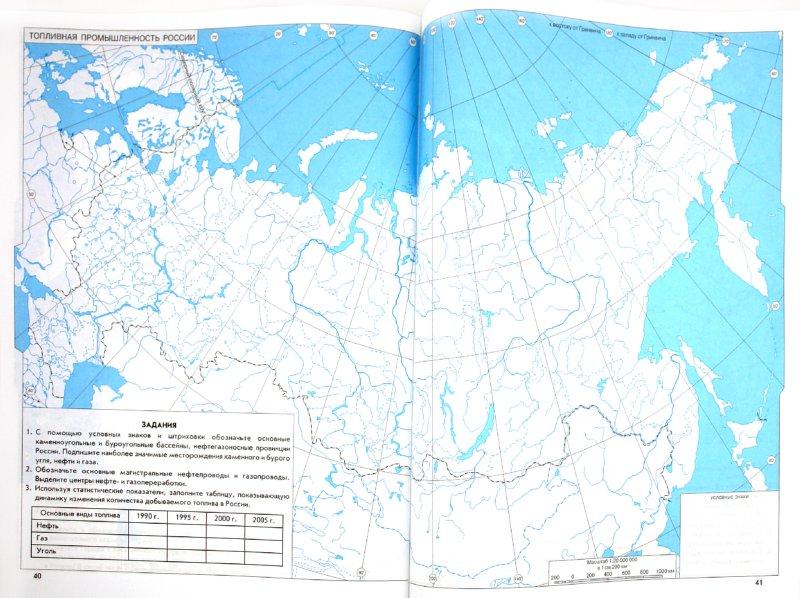 Контурная карта по географии 9 класс лопух