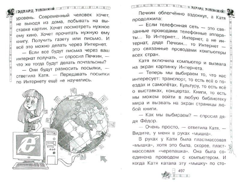 Иллюстрация 1 из 15 для Старые и новые истории о Простоквашино - Эдуард Успенский | Лабиринт - книги. Источник: Лабиринт