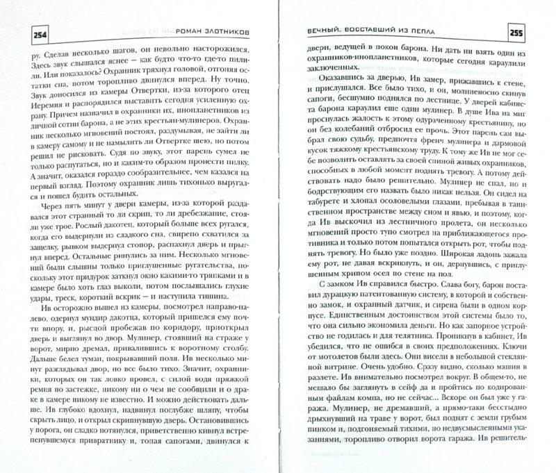Иллюстрация 1 из 5 для Вечный. Восставший из пепла - Роман Злотников | Лабиринт - книги. Источник: Лабиринт