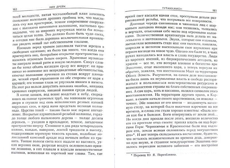 Иллюстрация 1 из 29 для Тутанхамон. Книга теней - Ник Дрейк | Лабиринт - книги. Источник: Лабиринт