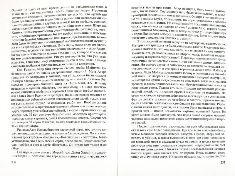 Иллюстрация 1 из 9 для Записки о Шерлоке Холмсе - Артур Дойл | Лабиринт - книги. Источник: Лабиринт