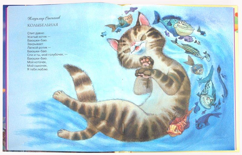 Иллюстрация 1 из 49 для Колыбельная для ежика   Лабиринт - книги. Источник: Лабиринт
