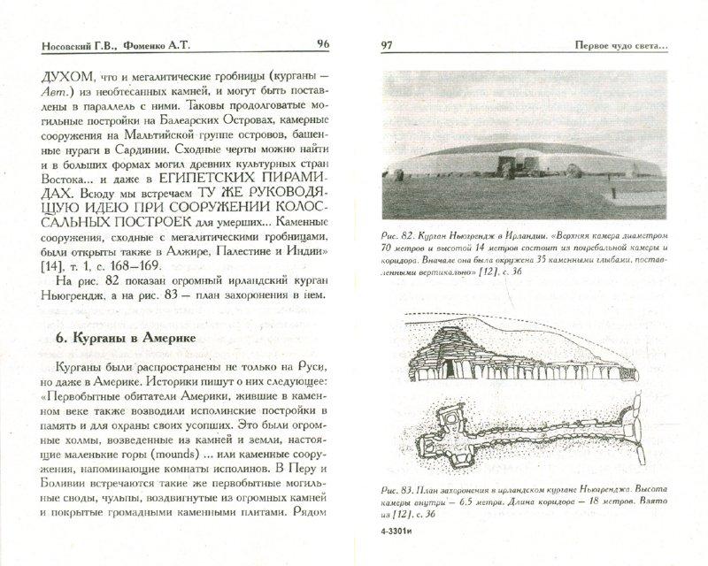 Иллюстрация 1 из 16 для Первое чудо света. Как и для чего были построены египетские пирамиды - Носовский, Фоменко   Лабиринт - книги. Источник: Лабиринт
