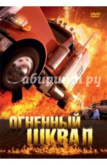 Кеглевич Петер Огненный шквал (DVD)