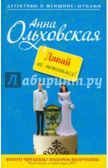 Ольховская Анна Давай не поженимся!