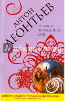 Леонтьев Антон Валерьевич Часовня погубленных душ