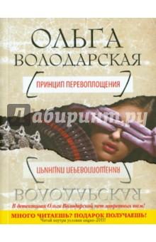 Володарская Ольга Принцип перевоплощения